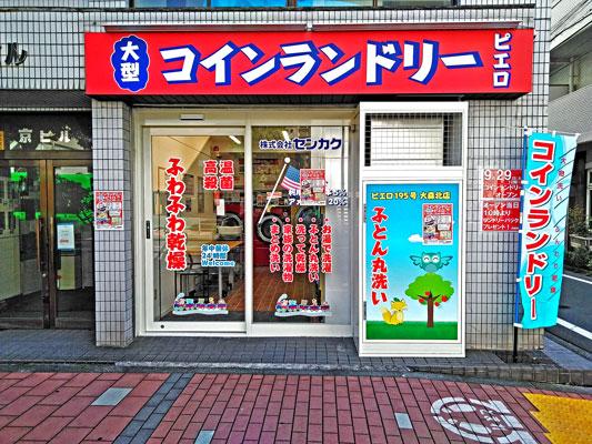 コインランドリー/ピエロ195号大森北店