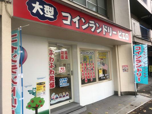 コインランドリー/ピエロ199号高井戸東店