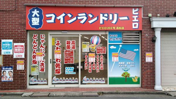 コインランドリー/ピエロ202号高松店
