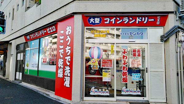 コインランドリー/ピエロ204号南荻窪店