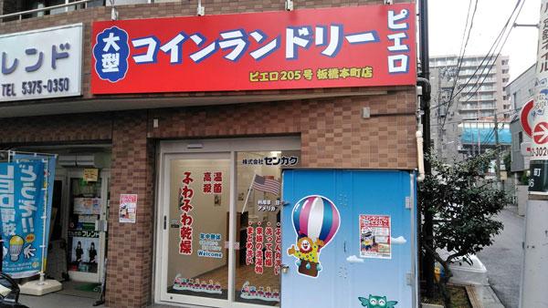 コインランドリー/ピエロ205号板橋本町店