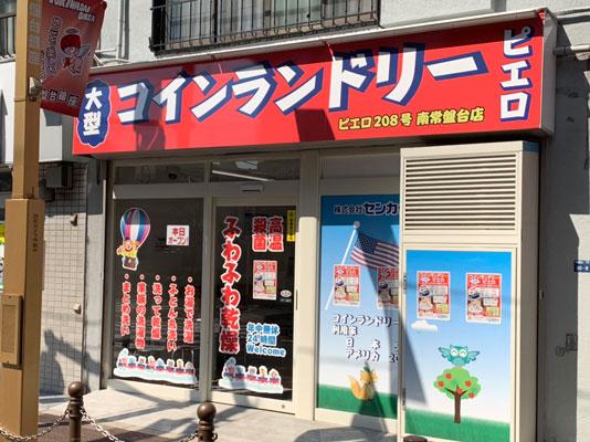 コインランドリー/ピエロ208号南常盤台店