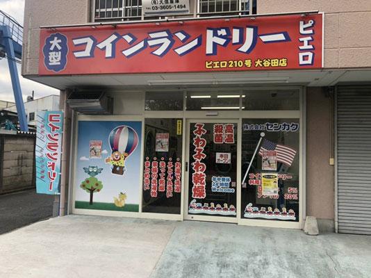 コインランドリー/ピエロ210号大谷田店