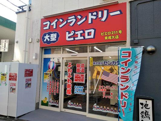 コインランドリー/ピエロ211号東尾久店