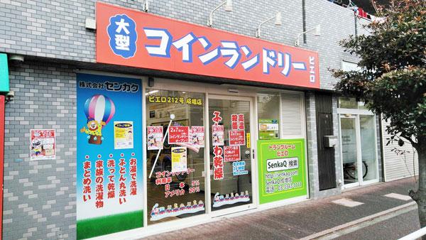 コインランドリー/ピエロ212号成増店