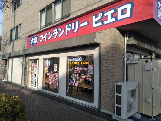 コインランドリー/ピエロ213号白糸台店