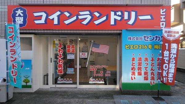 コインランドリー/ピエロ216号梅田店