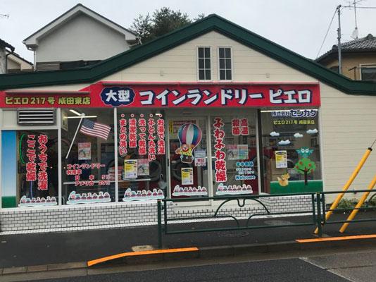 コインランドリー/ピエロ217号成田東店