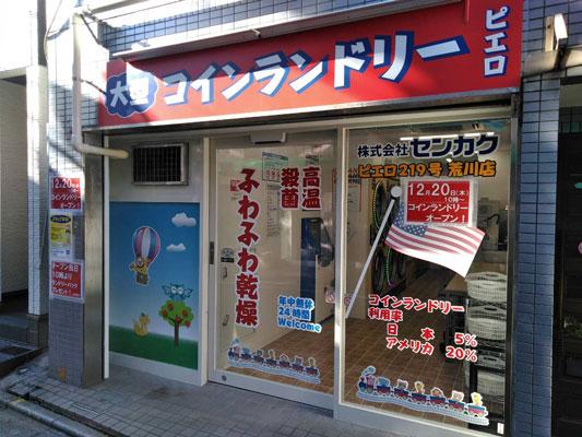 コインランドリー/ピエロ219号荒川店