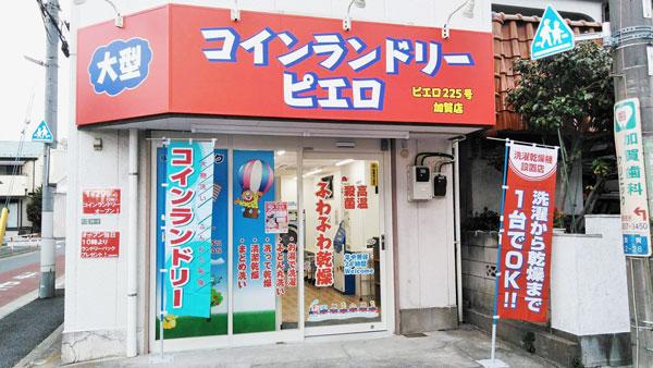 コインランドリー/ピエロ225号加賀店