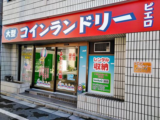 コインランドリー/ピエロ226号竜泉店