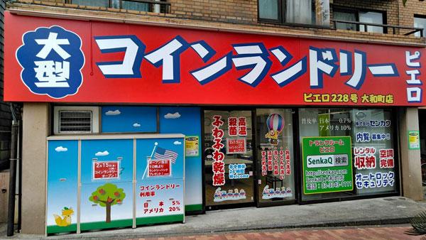 コインランドリー/ピエロ228号大和町店