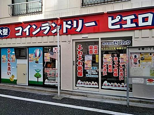 コインランドリー/ピエロ229号本郷2丁目店