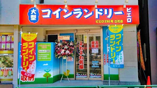 コインランドリー/ピエロ230号立花店