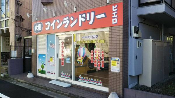 コインランドリー/ピエロ231号井草1丁目店