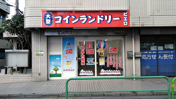 コインランドリー/ピエロ232号石神井台店
