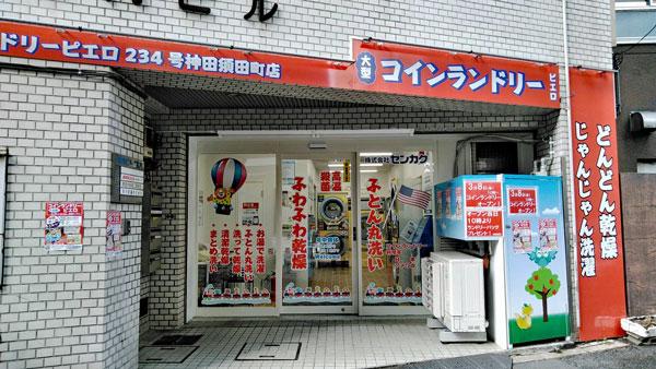 コインランドリー/ピエロ234号神田須田町店