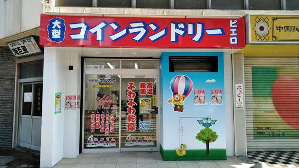 コインランドリー/ピエロ235号立川市高松町店