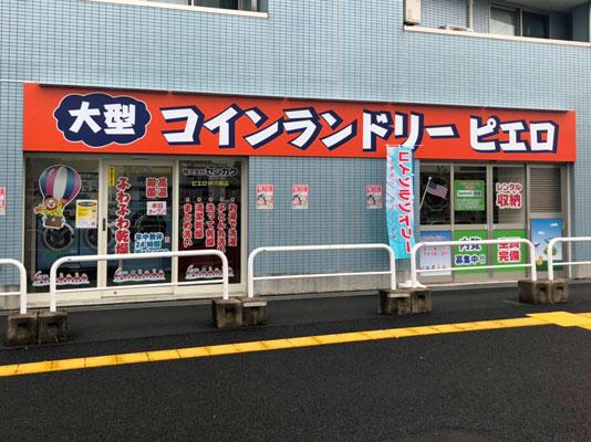 コインランドリー/ピエロ237号仲六郷店