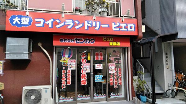 コインランドリー/ピエロ238号東陽店