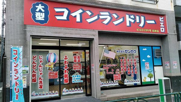 コインランドリー/ピエロ239号北砂店