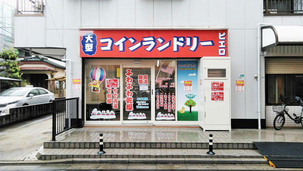 コインランドリー/ピエロ240号松江店