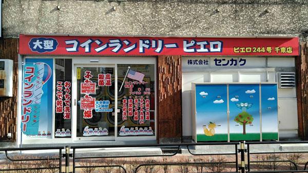 コインランドリー/ピエロ244号千束店