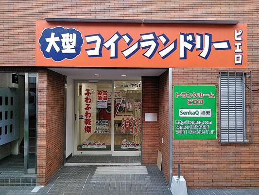 コインランドリー/ピエロ245号鵜の木店