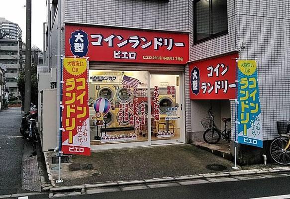 コインランドリー/ピエロ250号多摩川2丁目店