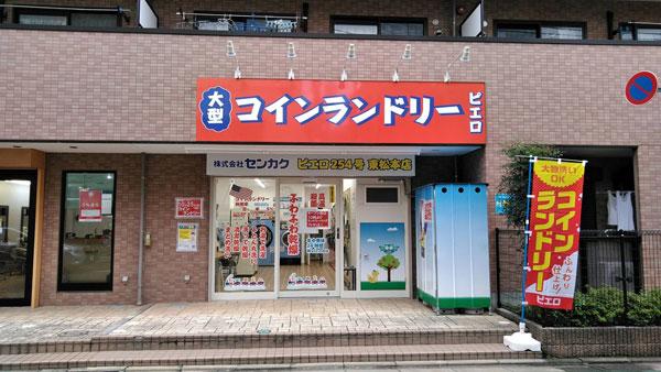 コインランドリー/ピエロ254号東松本店