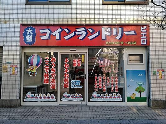 コインランドリー/ピエロ260号一之江店