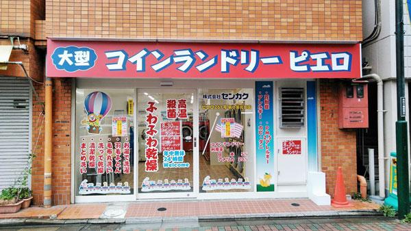 コインランドリー/ピエロ261号東新小岩店