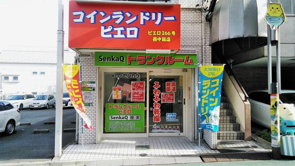 コインランドリー/ピエロ266号西中延店