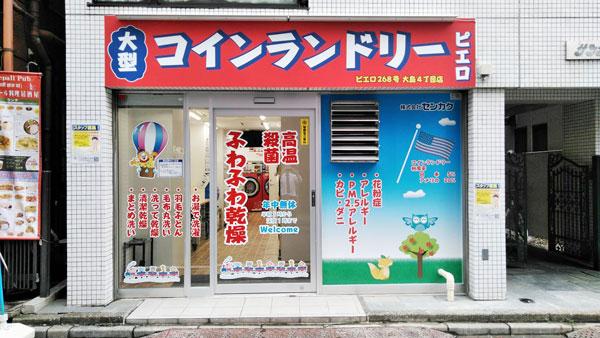 コインランドリー/ピエロ268号大島4丁目店