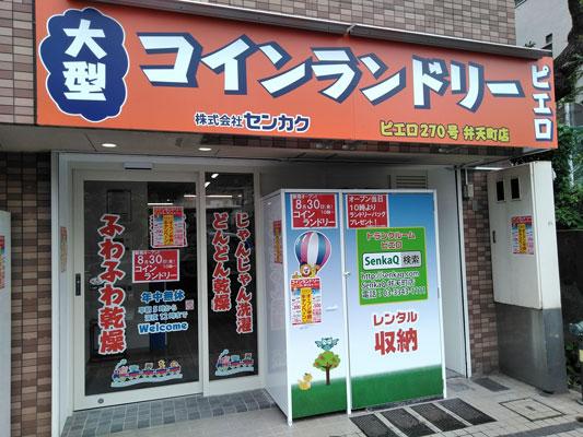コインランドリー/ピエロ270号弁天町店