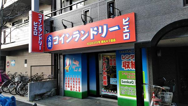 コインランドリー/ピエロ273号徳丸4丁目店