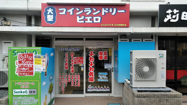 コインランドリー/ピエロ275号立川市錦町店