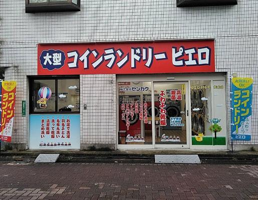 コインランドリー/ピエロ276号矢口店
