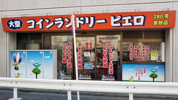 コインランドリー/ピエロ280号東砂店