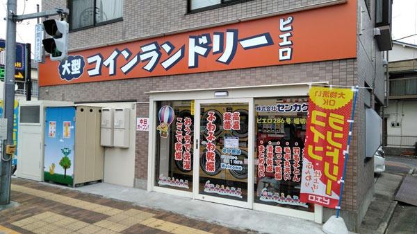 コインランドリー/ピエロ286号堀切店