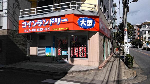 コインランドリー/ピエロ287号綾瀬4丁目店