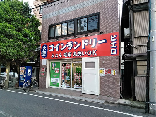 コインランドリー/ピエロ288号大森南店