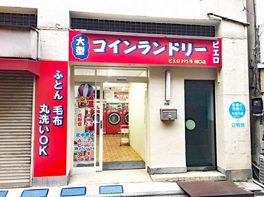 コインランドリー/ピエロ295号関口店