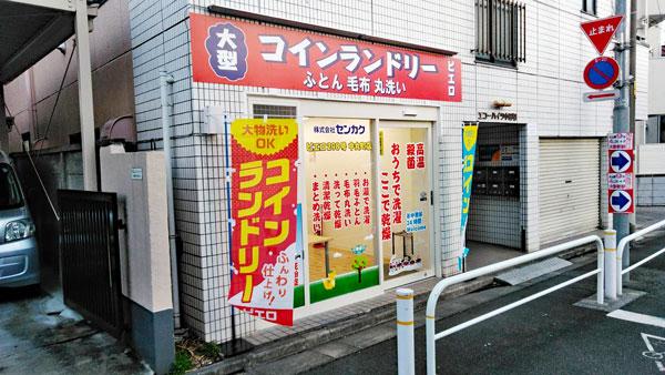 コインランドリー/ピエロ298号中丸町店