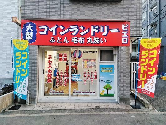 コインランドリー/ピエロ299号杉並区和田店