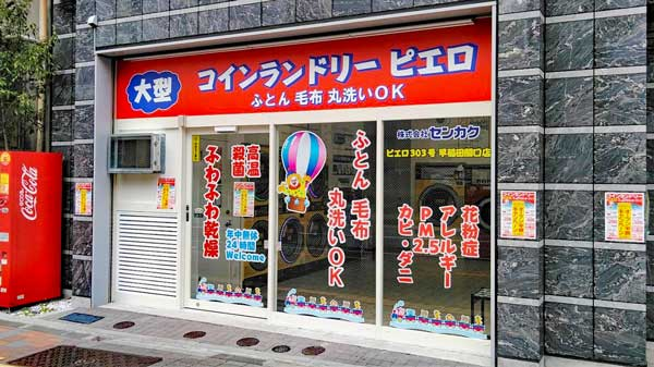 コインランドリー/ピエロ303号早稲田関口店
