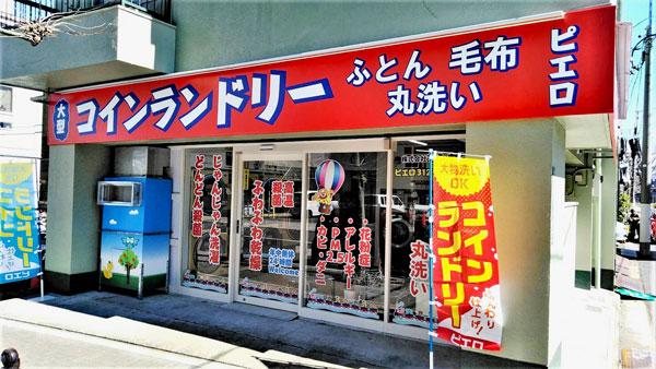 コインランドリー/ピエロ312号新大橋店