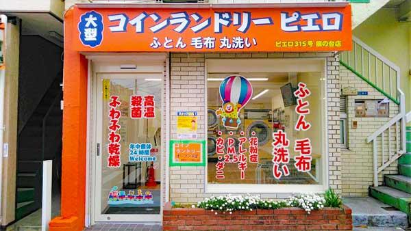 コインランドリー/ピエロ315号旗の台店