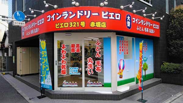 コインランドリー/ピエロ321号赤堤店