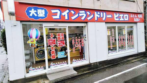コインランドリー/ピエロ323号立石店